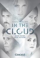 В облаке (2018)