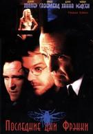 Последние дни Френки по прозвищу Муха (1996)