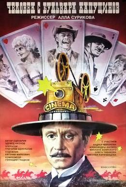 Постер фильма Человек с бульвара Капуцинов (1987)