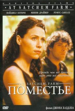 Постер фильма Поместье (1998)