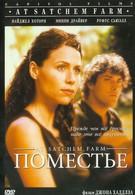 Поместье (1998)