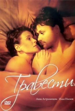 Постер фильма Травести (2006)