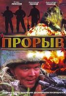 Прорыв (2005)