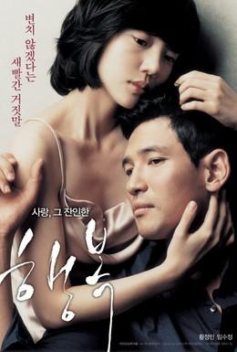Постер фильма Счастье (2007)