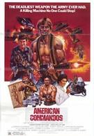 Американские коммандос (1986)