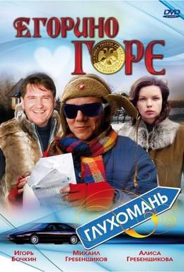 Постер фильма Егорино горе (2008)