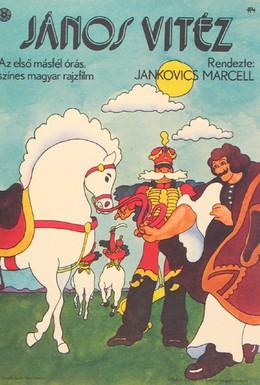 Постер фильма Витязь Янош (1973)