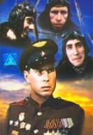 Старшина (1979)
