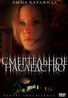 Смертельное наследство (2006)