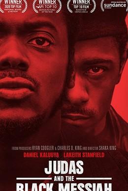 Постер фильма Иуда и чёрный мессия (2021)