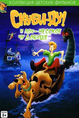 Постер фильма Скуби Ду и Лох-несское чудовище (2004)