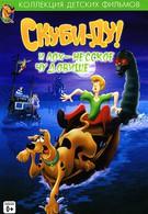 Скуби Ду и Лох-несское чудовище (2004)
