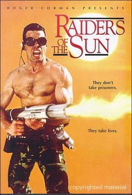 Постер фильма Всадники солнца (1992)