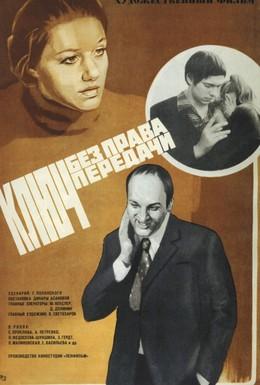 Постер фильма Ключ без права передачи (1976)