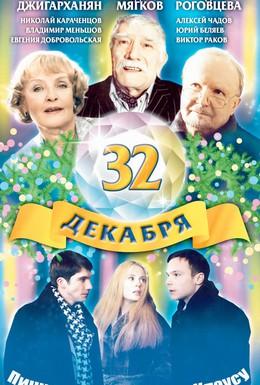 Постер фильма 32 декабря (2004)