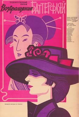 Постер фильма Возвращение Баттерфляй (1985)