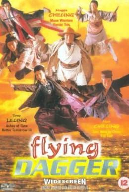 Постер фильма Летающий кинжал (1993)