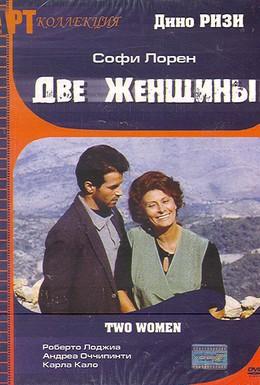 Постер фильма Две женщины (1989)