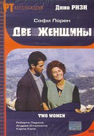 Две женщины (1989)