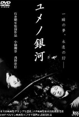Постер фильма Лабиринт снов (1997)