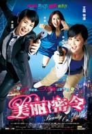 Красотка на задании (2010)