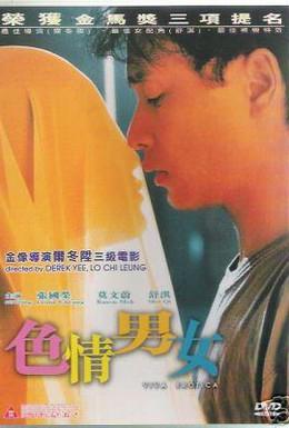 Постер фильма Вива эротика (1996)