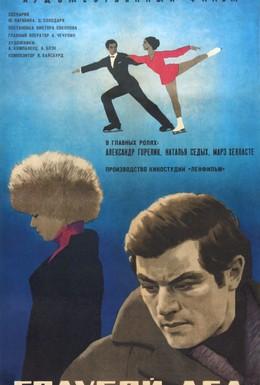 Постер фильма Голубой лед (1970)