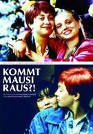 Когда Маузи выйдет?! (1995)