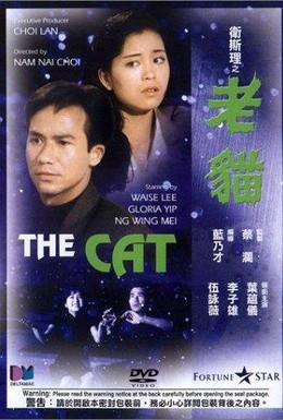 Постер фильма Кошка (1992)