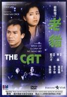 Кошка (1992)