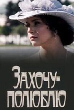 Постер фильма Захочу – полюблю (1990)
