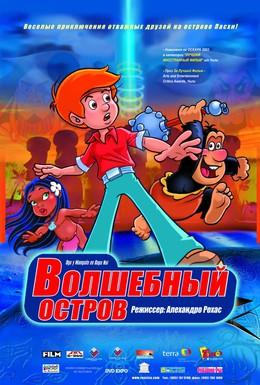 Постер фильма Волшебный остров (2002)
