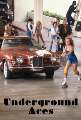 Постер фильма Подземные тузы (1981)