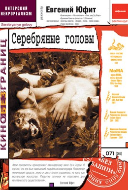 Постер фильма Серебряные головы (1999)