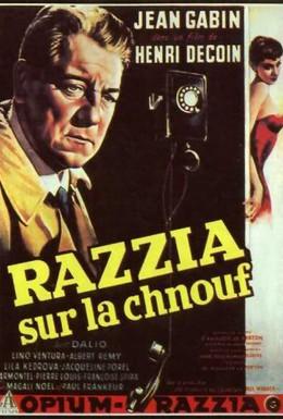 Постер фильма Облава на блатных (1955)