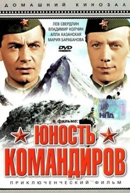 Постер фильма Юность командиров (1939)
