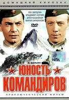 Юность командиров (1939)