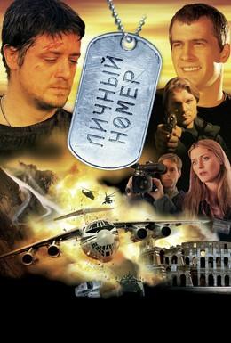 Постер фильма Личный номер (2004)