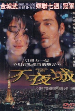 Постер фильма Неспящий город (1998)