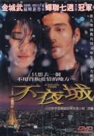 Неспящий город (1998)