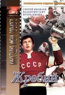 Жребий (1974)