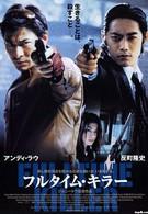Профессия киллер (2001)
