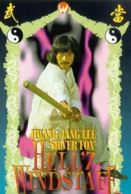 Постер фильма Адский ветер (1979)