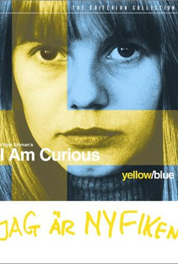 Постер фильма Я любопытна – фильм в синем (1968)