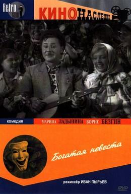 Постер фильма Богатая невеста (1937)