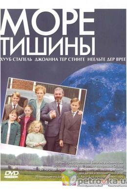 Постер фильма Море тишины (2003)
