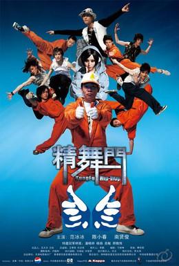 Постер фильма Кунг-фу хип-хоп (2008)