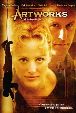 Постер фильма Произведение искусства (2003)