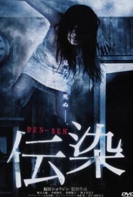 Постер фильма Заражение (2006)