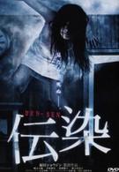 Заражение (2006)